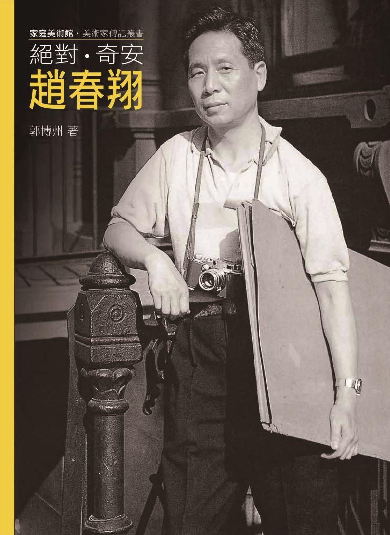家庭美術館—美術家傳記叢書《絕對.奇安.趙春翔》