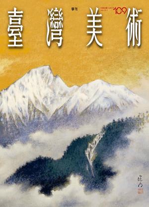 詹浮雲繪畫視覺意象與意涵之探析