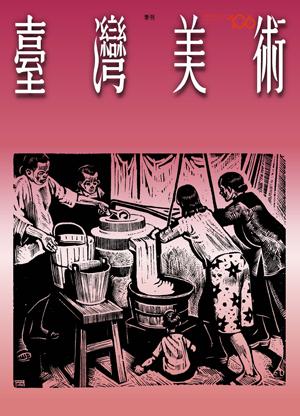 戰後初期臺灣風土版畫(1945-1949)