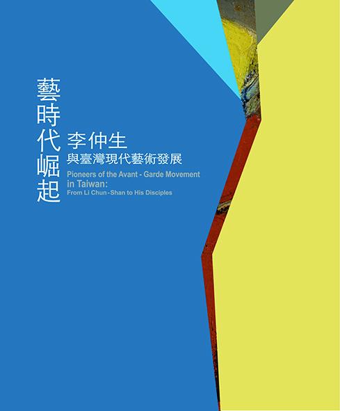 藝時代崛起-李仲生與灣現代藝術發展
