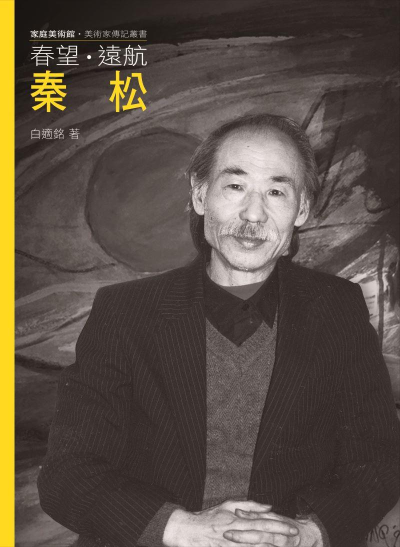 家庭美術館—美術家傳記叢書《春望.遠航.秦松》