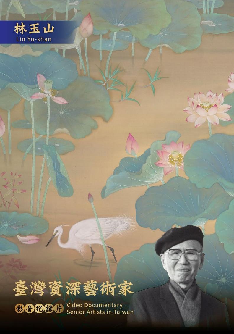 臺灣資深藝術家影音紀錄片—林玉山