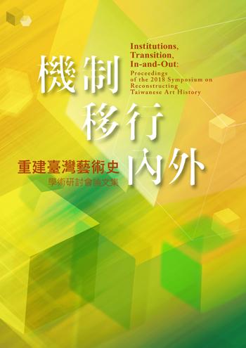 機制‧移行.內外—重建臺灣藝術史學術研討會論文集