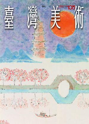 凝視與自我認同:以柳依蘭的自畫像為例