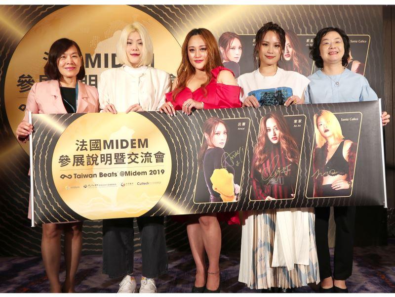 2019年法國坎城MIDEM國際唱片展參展媒體發布會