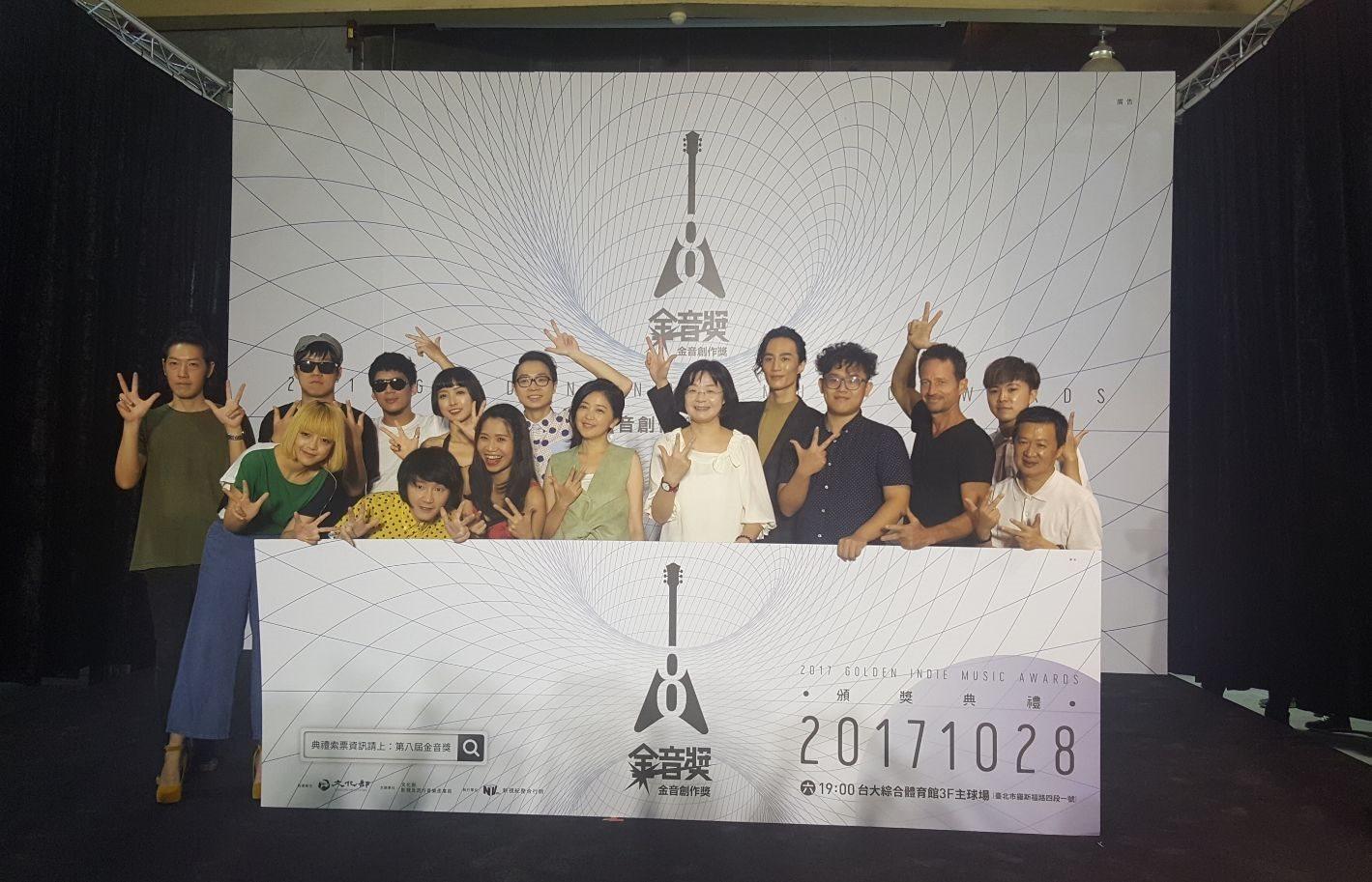 第8屆金音創作獎入圍名單公布記者會