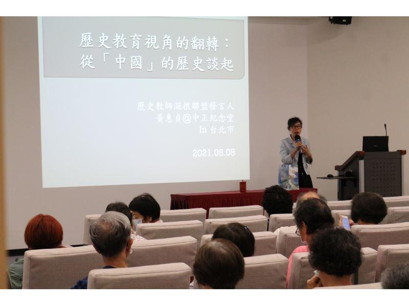 20210508 110年轉型正義相關主題研習活動_第4場:歷史教育視角的翻轉:從「中國」的歷史談起