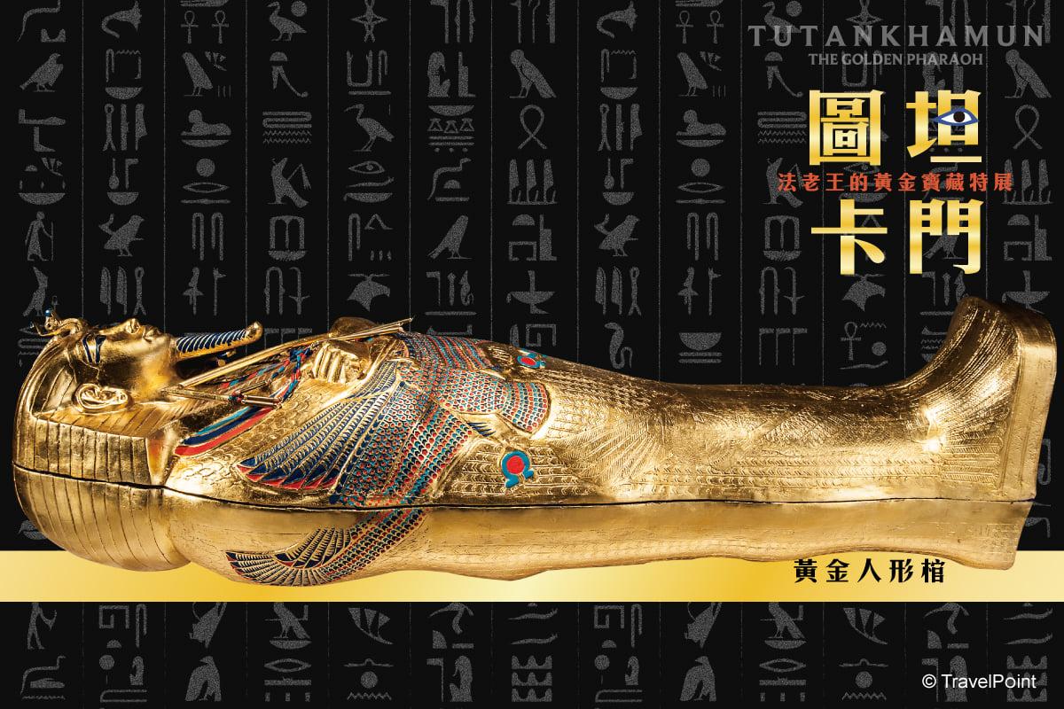 20200117-20200405圖坦卡門-法老王的黃金寶藏特展 黃金人形棺