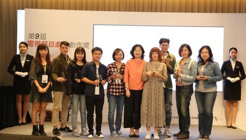 第9屆電視節目劇本創作獎頒獎典禮