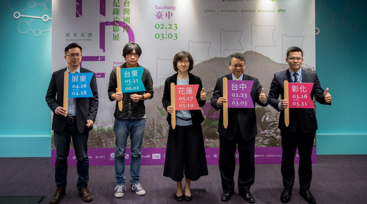 2019台灣國際紀錄片巡迴展台中開跑