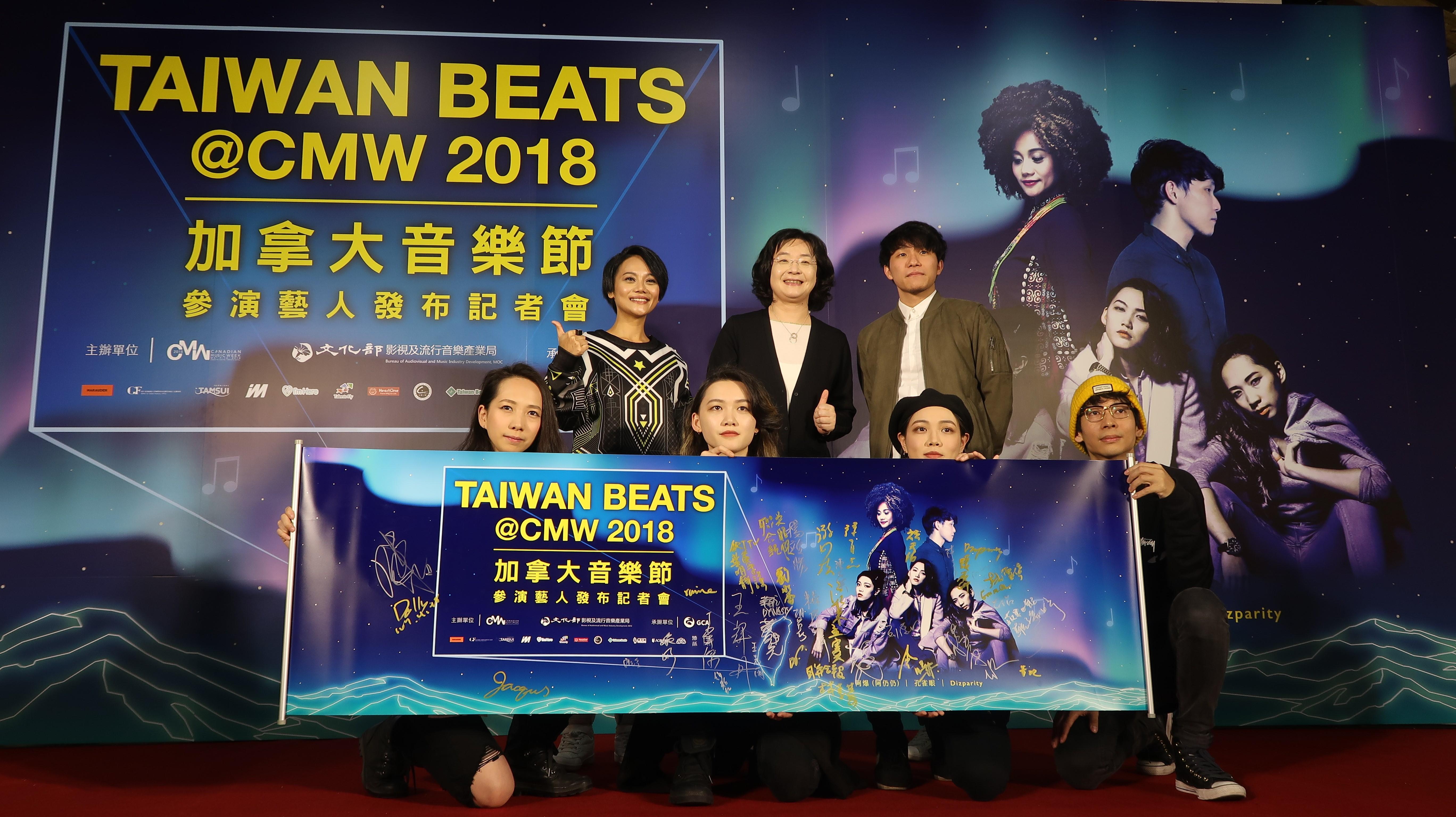「2018年赴加拿大CMW音樂節」參演藝人發布記者會