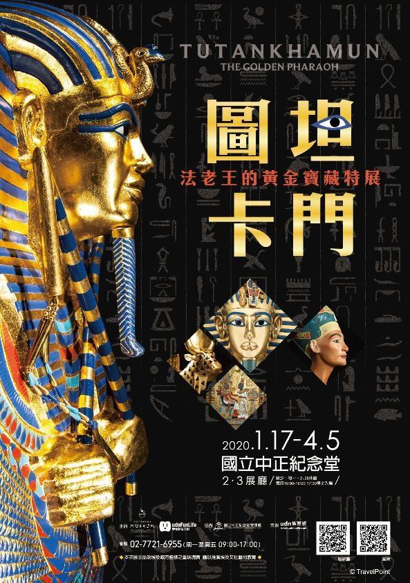 20200117-20200405圖坦卡門-法老王的黃金寶藏特展