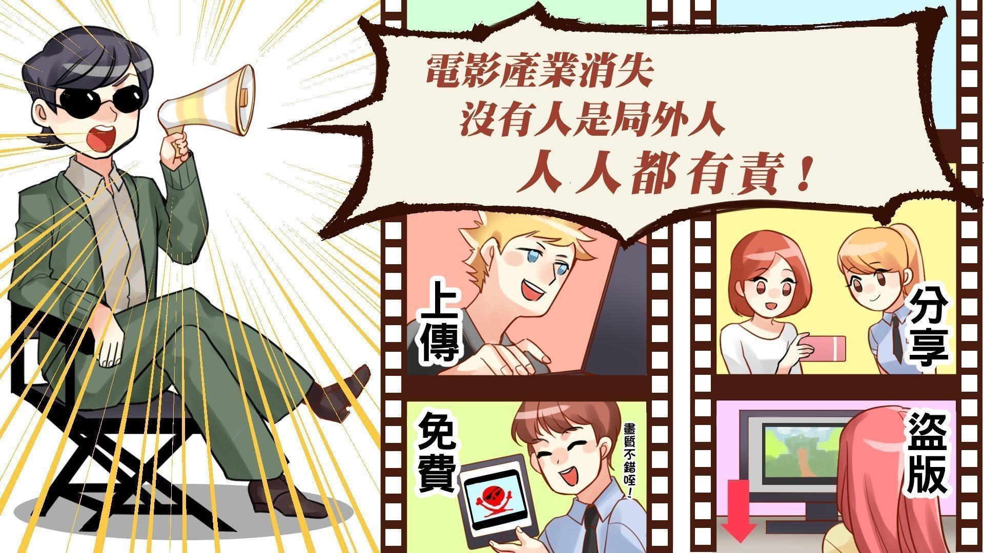 保護電影著作權【四不一要,捍衛電影產業的英雄就是你】