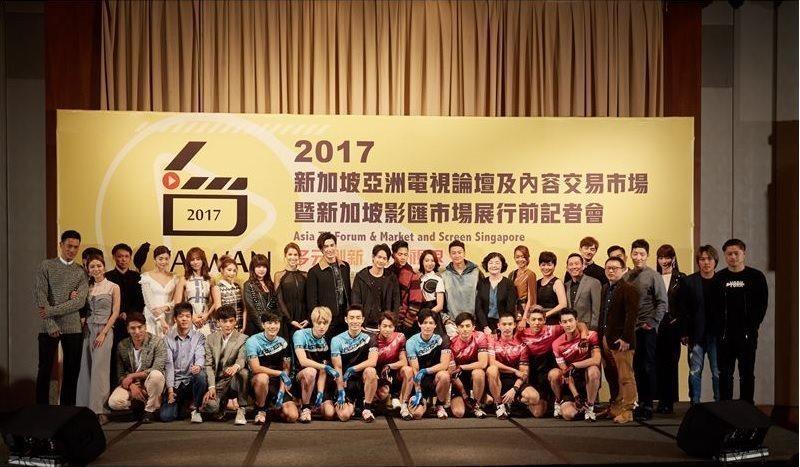 2017新加坡亞洲電視論壇及內容交易市場暨新加坡影匯市場展開跑行前記者會
