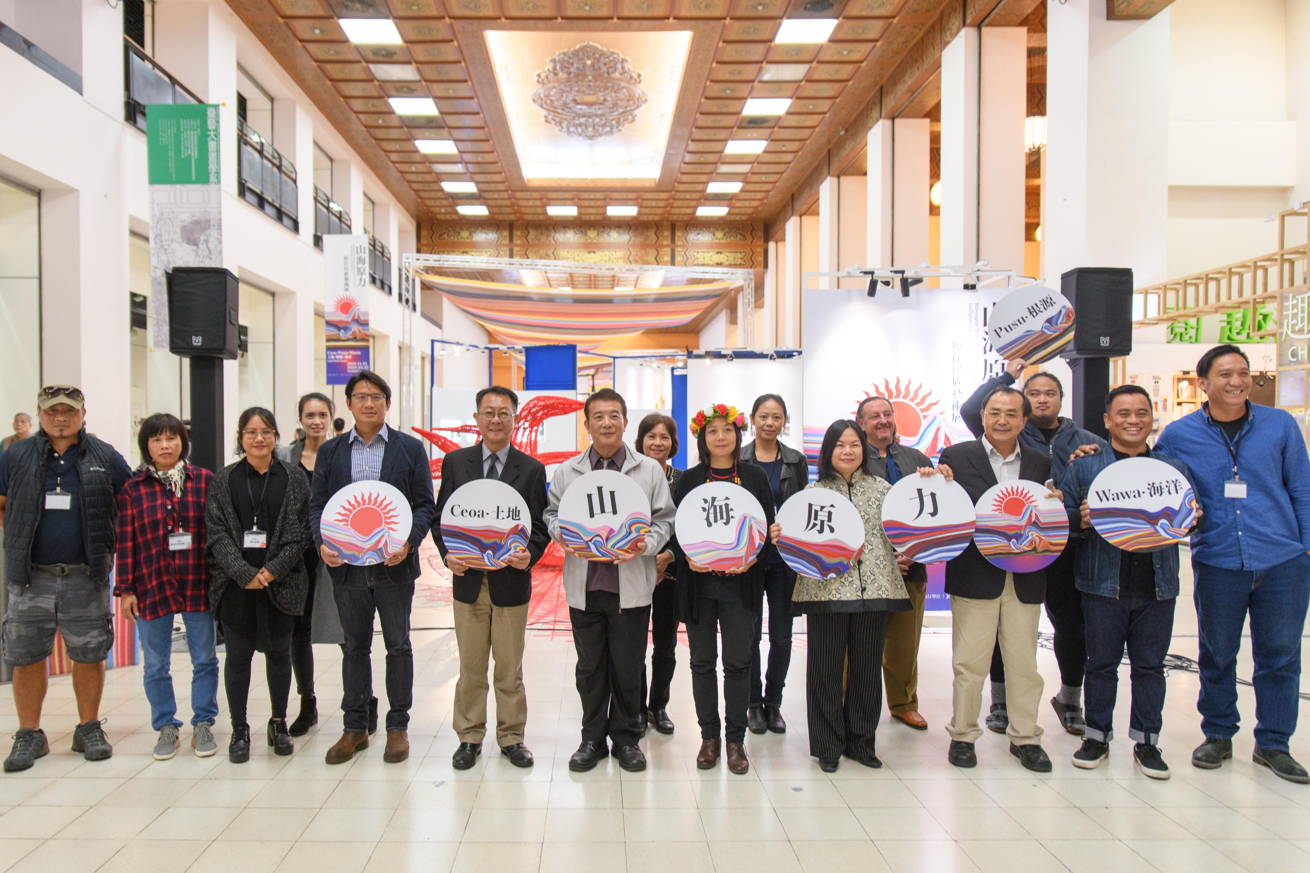 20191121-20200322山海原力—原住民族藝術展開幕式