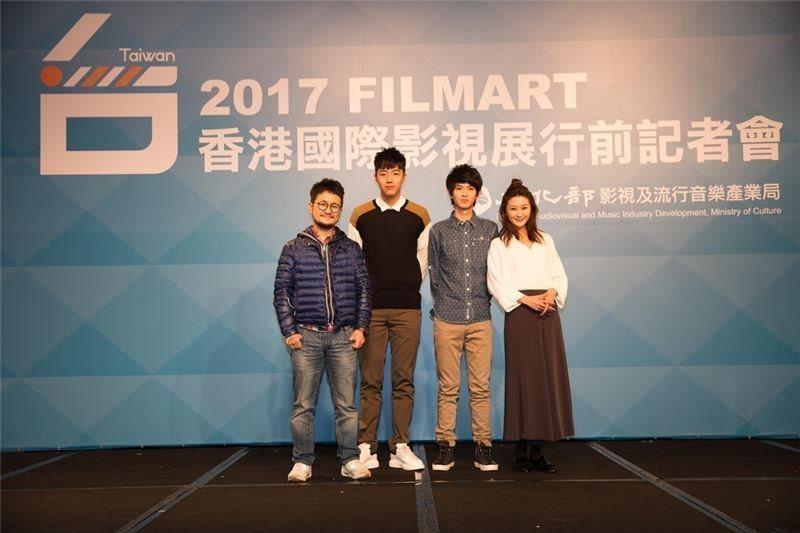 2017 香港國際影視展行前記者會