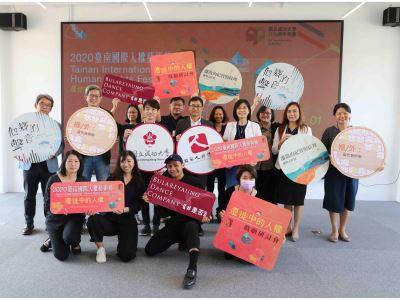 【2020台南國際人權藝術節–新聞發布會】2020.10.14