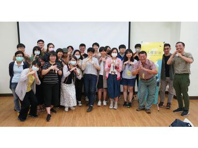 【2020人權種子教師培訓暨教案設計工作坊】2020.07.26-07.28