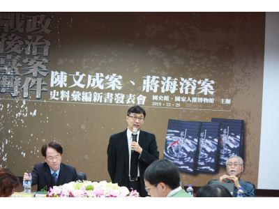 《戰後台灣政治案件─陳文成案、蔣海溶案史料彙編》新書發表會暨座談會