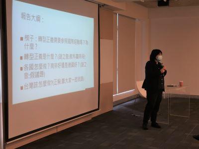 BrownBag課程【國際轉型正義與台灣經驗】2020.12.17