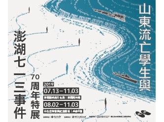 山東流亡學生與澎湖七一三事件70周年特展系列講座