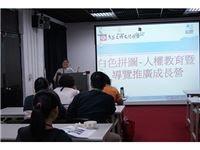 13-白色拼圖-人權教育暨導覽推廣成長營