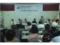 07-2010年10月16日史料文物徵集座談會-高雄場
