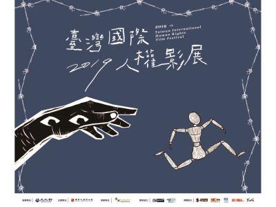 2019台灣國際人權影展
