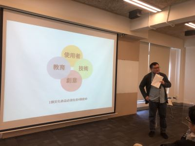 BrownBag課程【把故事賣出去—博物館商品及商店營運】2020.02.18