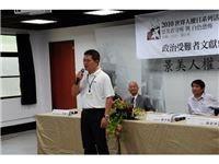 06-2010年10月02日史料文物徵集座談會-台北場