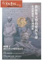 台灣文學館通訊 第9期