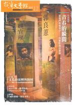 台灣文學館通訊 第12期