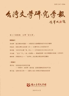 台灣文學研究學報30