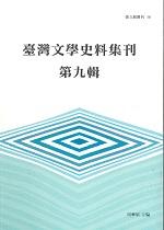臺灣文學史料集刊第九輯