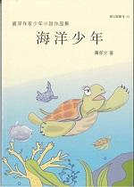 海洋少年:資深作家少年小說作品集(臺文館叢刊54)