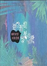 「魔幻鯤島・妖鬼奇譚」--臺灣鬼怪文學特展 展覽圖錄