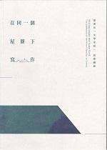 在同一個屋簷下寫作:臺灣的文學家庭展覽圖錄