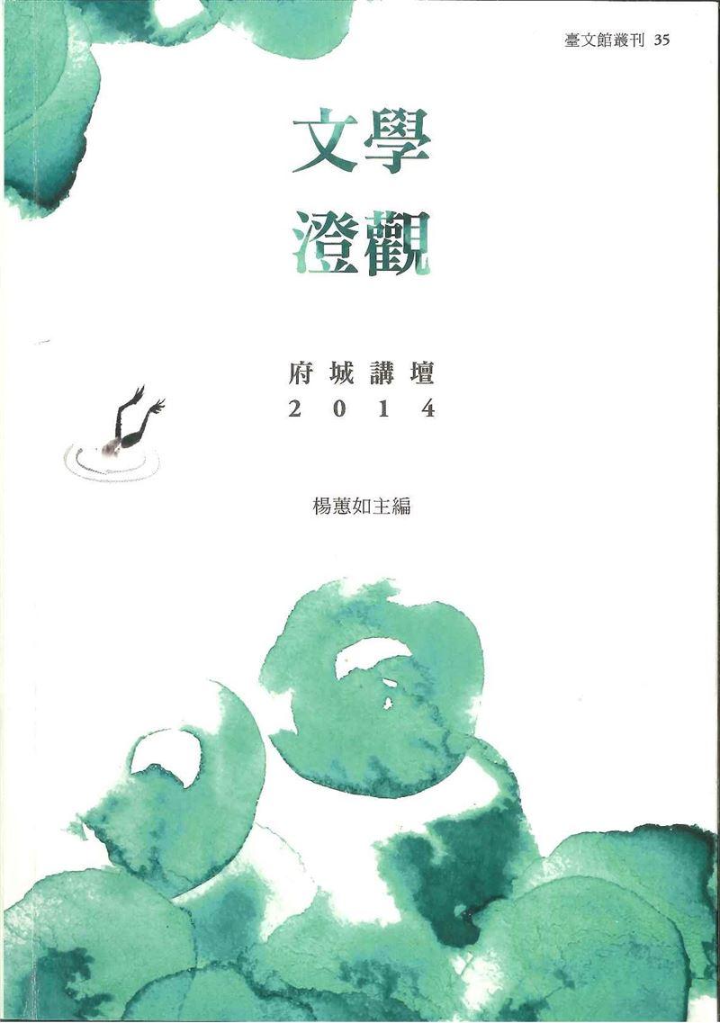 文學澄觀:府城講壇2014(臺文館叢刊35)