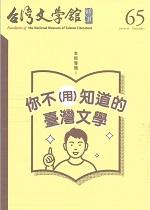 台灣文學館通訊65