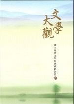 文學大觀--國立臺灣文學館典藏精選輯(四)