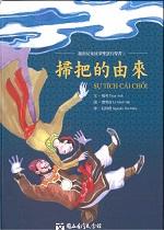 掃把的由來--越南兒童雙語故事有聲書2
