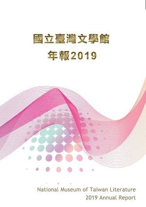國立臺灣文學館年報2019