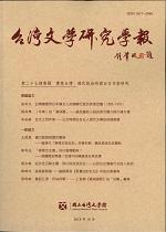 台灣文學研究學報27