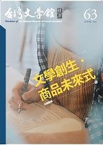 台灣文學館通訊  63