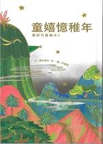 童嬉憶稚年--臺詩兒童繪本2(臺灣兒童文學叢書21)