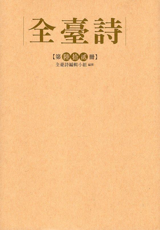 全臺詩 第62冊