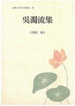 吳濁流集:台灣古典作家精選集35