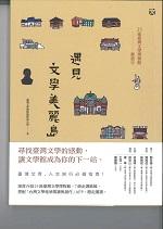 遇見文學美麗島--25座臺灣文學博物館輕旅行