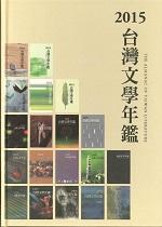 2015台灣文學年鑑
