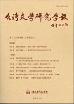 台灣文學研究學報26